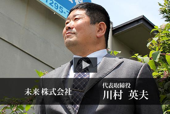 未来株式会社 川村 英夫 代表